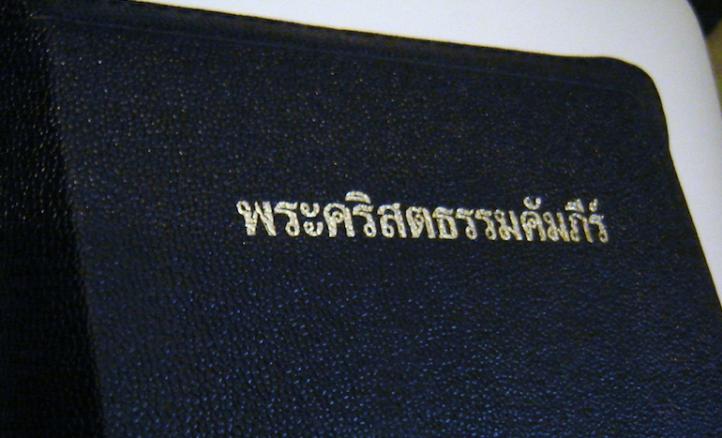 raamattu-thai.png